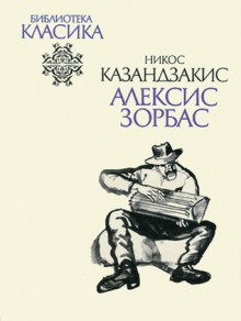 Алексис Зорбас - Nikos Kazantzakis