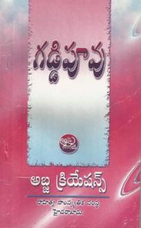 గడ్డిపూవు - Kodihalli Murali Mohan