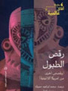 رقص الطبول - محمد إبراهيم مبروك