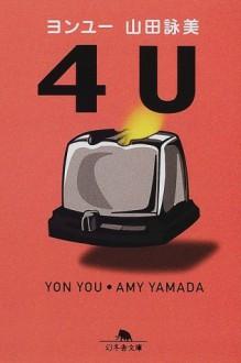 4 U ヨンユー [Yon Yū] - Amy Yamada