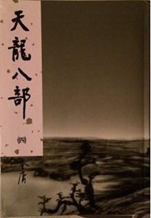 Demi-Gods and Semi-Devils, Tian Long Ba Bu -4 Xiou Ding Ban (In Tranditional Chinese Not in English) - Jin Yong
