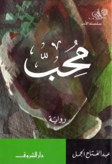 محب - عبد الفتاح الجمل