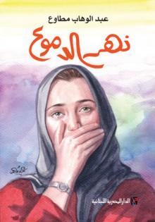 نهر الدموع - عبد الوهاب مطاوع