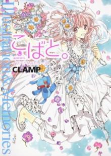 Kobata [Illustrations & Memories] - CLAMP