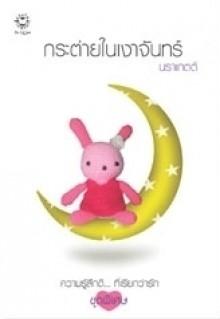 กระต่ายในเงาจันทร์ - นราเกตต์