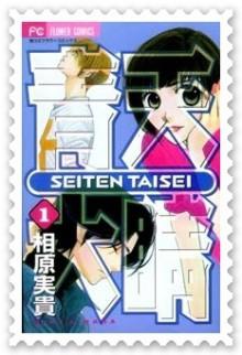 Seiten Taisei 1 - Miki Aihara