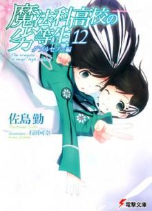 ダブルセブン編 - Double Seven Chapter (Mahouka Koukou no Rettousei, #12) - Tsutomu Satou