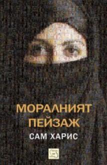 Моралният пейзаж - Sam Harris, Петьо Ангелов