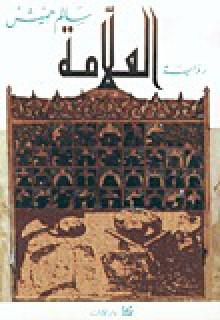 العلامة - سالم حميش, Bensalem Himmich
