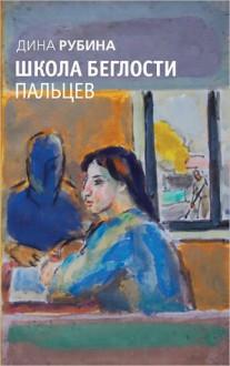 Dushegubica (Russian Edition) - Dina Rubina