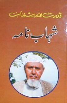 Shahabnama - Qudratullah Shahab