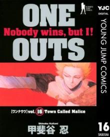 ONE OUTS 16 (ヤングジャンプコミックスDIGITAL) (Japanese Edition) - 甲斐谷忍
