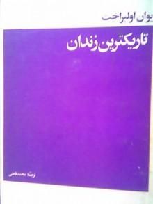 تاريكترين زندان - ايوان اولبراخت, محمد قاضی