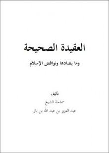 العقيدة الصحيحة ونواقض الإسلام ومعها أقسام التوحيد - عبد العزيز عبد الله بن باز