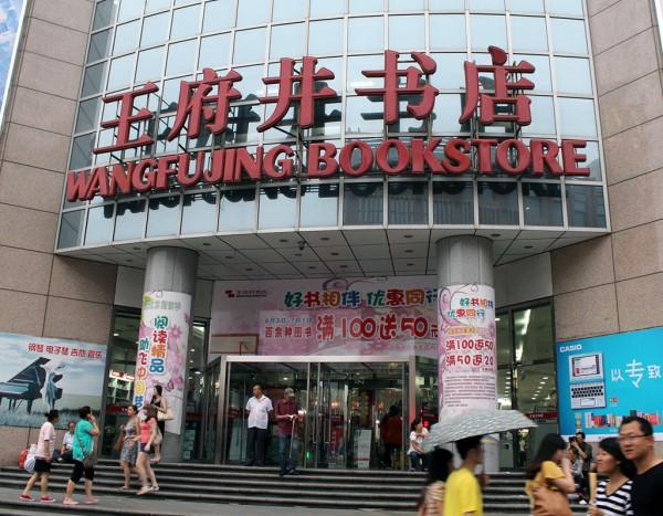 Wangfujing Book Store