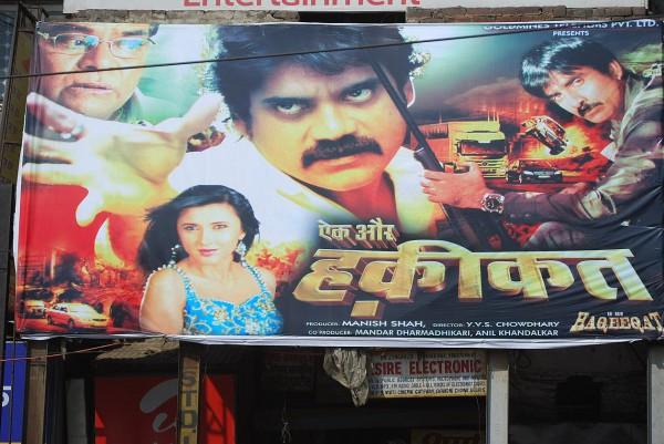 Plakat filmowy (Stare Delhi, 2012 r.)