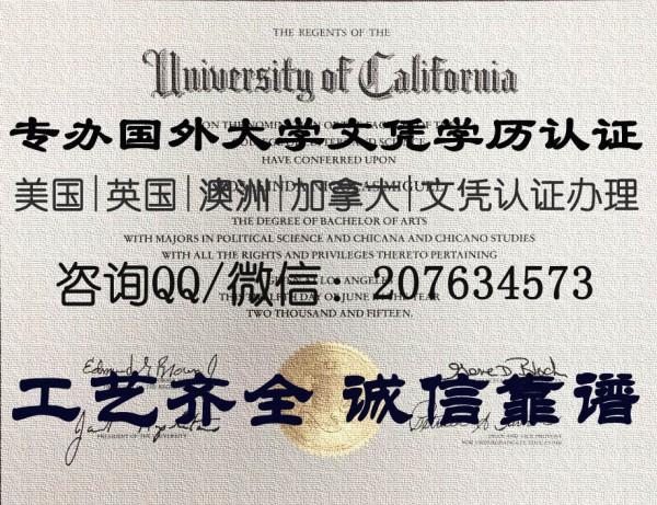 美国文凭+使馆认证+学历认证|BOSTON毕业证成绩单|+Q微207,634,573办理波士顿大学BOSTON学历学位认证