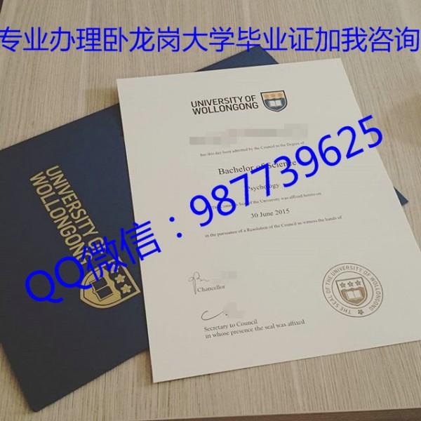 QQ微信987739625办理澳洲卧龙岗大学UOW毕业证成绩单学历认证文凭真实可查学位认证University of Wollongong
