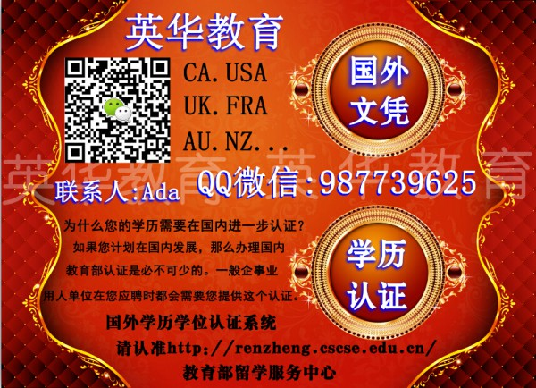 QQ微信987739625办理澳洲詹姆斯库克大学JCU毕业证成绩单学历认证文凭真实可查学位认证James Cook University
