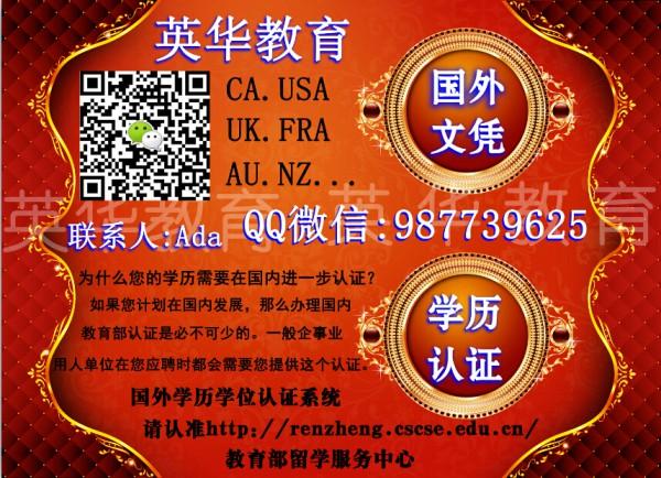 QQ微信987739625办理澳洲麦考瑞大学MQU毕业证成绩单学历认证文凭真实可查学位认证Mac Quarie University