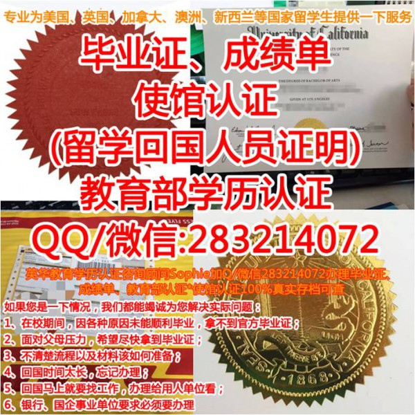 Plus WeChat:283-214-072 can do LMU diploma and 利兹都市大学毕业证文凭 with 英国毕学位证书办理LeedsMetropolitanUniversity