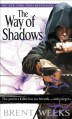 The Way of Shadows - Brent Weeks