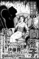 The Human Chair - Junji Ito