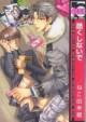 酷くしないで 1 [Hidoku Shinaide 1] - Yonezou Nekota