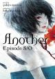 Another Episode S / 0 - light novel - Yukito Ayatsuji