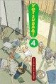 Yotsuba&!, Vol. 04 (Yotsuba&! #4) - Kiyohiko Azuma