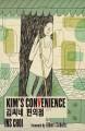 Kim's Convenience - Ins Choi, Albert Schultz
