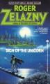 Sign of the Unicorn - Roger Zelazny