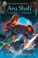 Aru Shah and the Song of Death (Pandava Quartet #2) - Roshani Chokshi