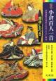 Genshoku Ogura Hyakunin Isshu - Fujiwara no Teika, 依田 泰, 山口 慎一, Hideo Suzuki