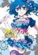 カーニヴァル 10巻 (ZERO-SUMコミックス) - 御巫 桃也