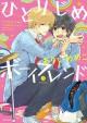 Hitorijime Boyfriend - Memeko Arii