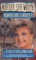 Murder, She Wrote: Manhattans and Murder - Jessica Fletcher , Donald Bain