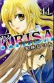 Arisa, Vol. 11 - Natsumi Ando