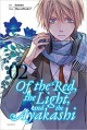 Of the Red, the Light, and the Ayakashi, Vol. 2 - HaccaWorks*