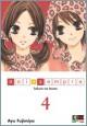 Noi x sempre: Bokura wa itsumo, Vol. 04 - Ayu Fujimiya, Yaeka Yoshida
