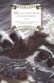 Mr. Midshipman Hornblower - C.S. Forester