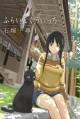 Flying Witch [1] - Chihiro Ishizuka