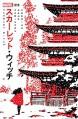 Scarlet Witch (2015-) #10 - James Robinson, Kei Zama, David Aja