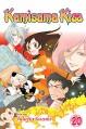 Kamisama Kiss, Vol. 20 - Julietta Suzuki