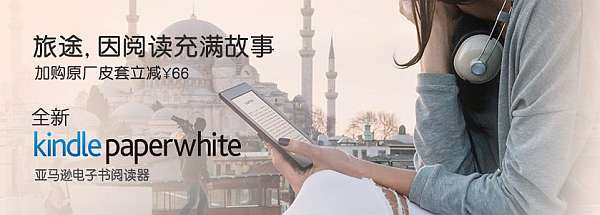 Reklama Kindle Paperwhite w chińskim Amazonie