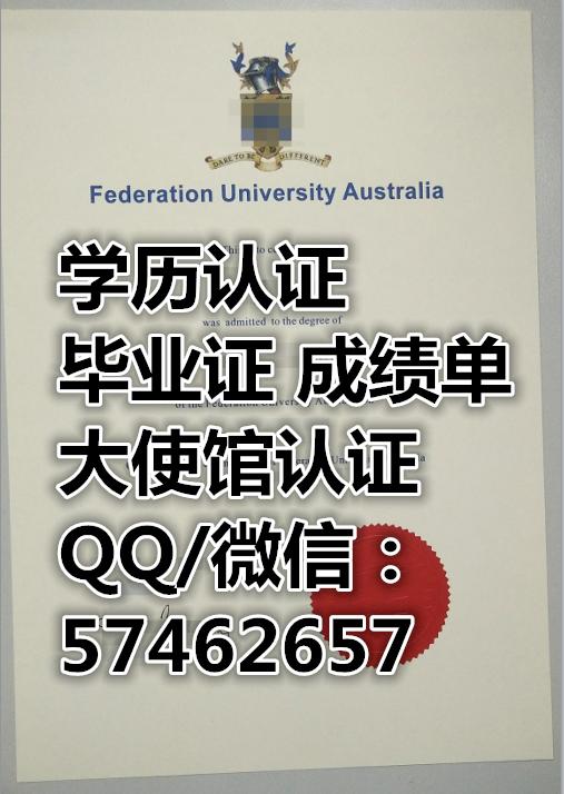 澳洲迪肯大学真实学历学位认证Q微57462657 办理毕业证成绩单教育部认证回国人员证明学历认证使馆认证文凭学生卡*诚招代理* Deakin University