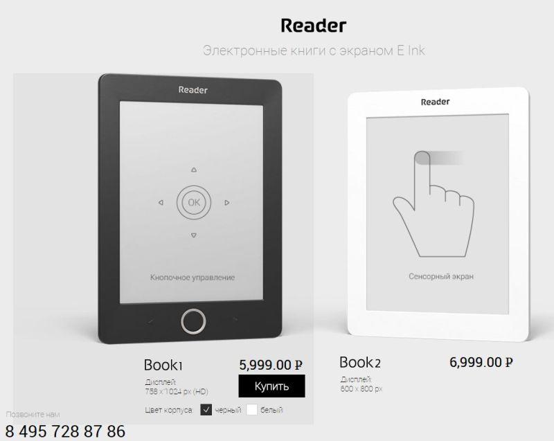 Czytniki e-booków Reader