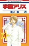 Gakuen Alice, Vol. 29 - Tachibana Higuchi