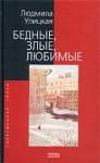 Бедные, злые, любимые : повести, рассказы - Lyudmila Ulitskaya