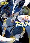 デュラララ!! ×12 - Ryohgo Narita, 成田 良悟, Suzuhito Yasuda, ヤスダ スズヒト